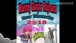 Download Manraj Gurjar New Song 2018 Manraj Deevana Rajvana