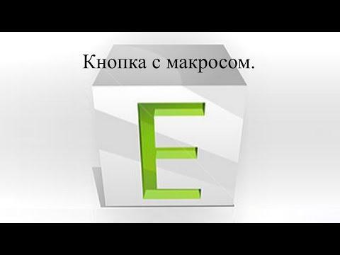 Присвоение макроса кнопке в таблице Excel