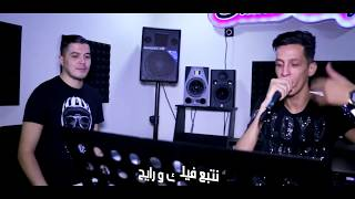 Cheb Nadjib 31 Galbha Habes Mezwak Avec Amine La Colombe ( Exclusive Vidéo Clip Lyrics )