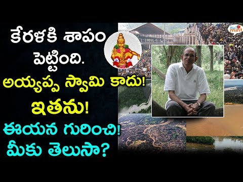 Do You Know What Professor Gadgil Said About Kerala Floods? | Latest Updates | Viral Mint