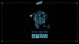 [Cass] 2020년 별자리 운세 - 전갈자리
