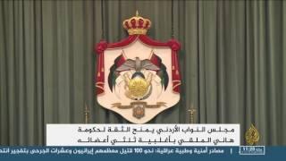 مجلس النواب الأردني يمنح الثقة لحكومة هاني الملقي