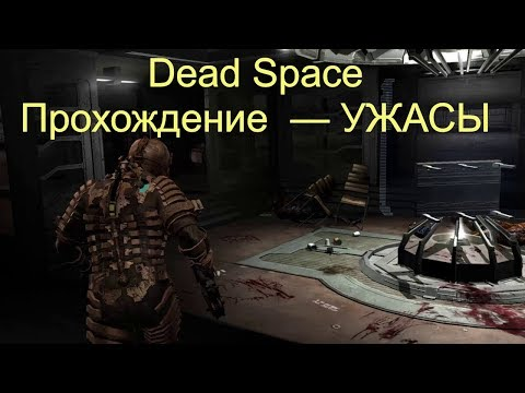 Dead Space Прохождение  — УЖАСЫ