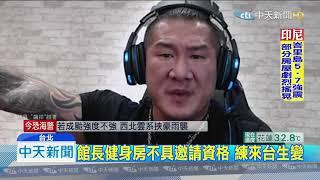 20190716中天新聞 簽證沒過! 練喻軒來台戰館長 恐生變數