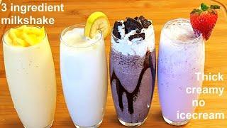 Milkshake Recipe  | 3 ingredient Milkshake | How to make milkshake