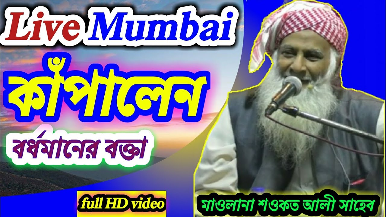 Download live জনাব মাওলানা মোঃ সওকত আলি সাহেব Maulana Mohammad Shaukat Ali Saheb Burdwan tk islamic live