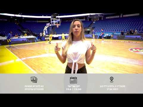 Auditions for Maccabi dance team - הזמנה פתוחה
