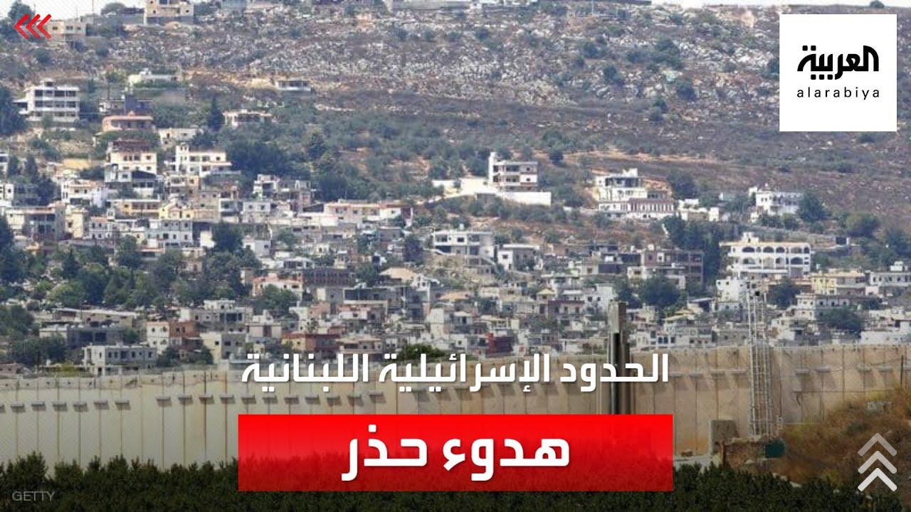 الهدوء الحذر يسود الحدود الإسرائيلية اللبنانية  - نشر قبل 4 ساعة