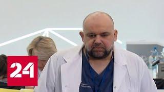 Главврач больницы в Коммунарке вылечился от коронавируса - Россия 24