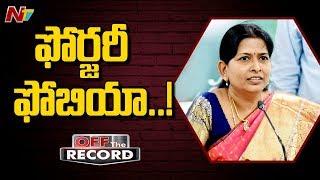 సీఎం సొంత జిల్లాలో మంత్రి సంతకం ఫోర్జరీ.. ఇది టీడీపీ పనేనా ? | Off The Record | NTV