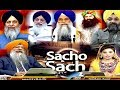 SOS 10/11/18 P.3 Dr. Amarjit Singh : SGPC/DSGMC Chiefs' Cheap Gimmicks to Save Their Skin