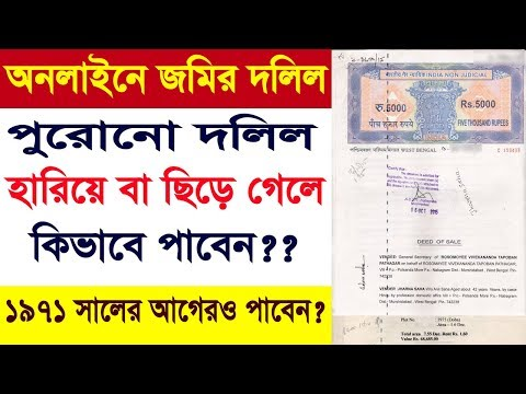 How to Search and Get Online Certified DEED | Old Deed Before 1971 | West Bengal | In Bengali