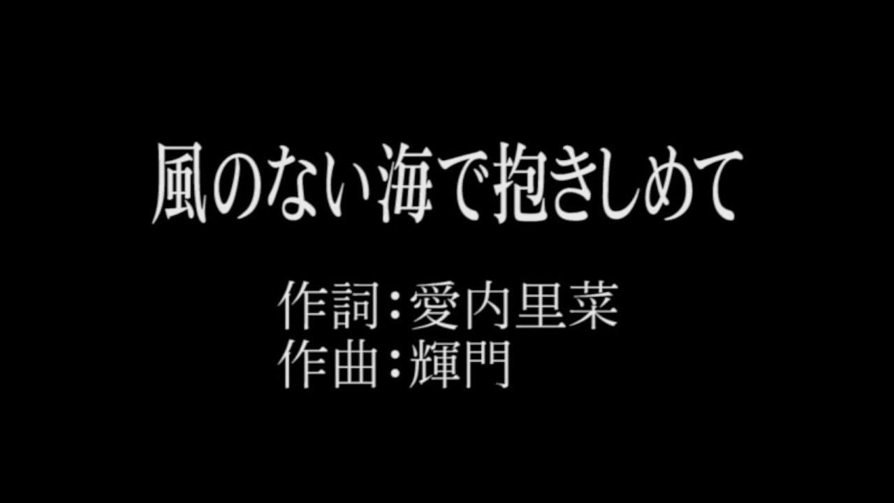 愛內 里菜【風のない海で抱きしめて】歌詞付き full カラオケ ...