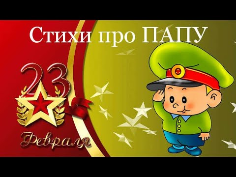 Стихи любимому ПАПЕ на 23 Февраля для детей!
