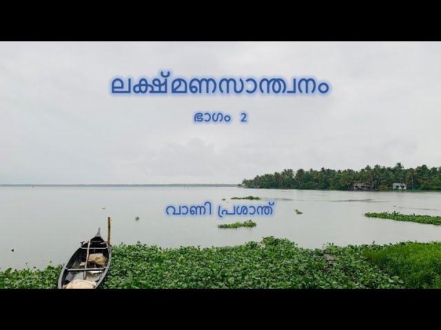 Class 10 Malayalam Lakshmana santhwanam Part 2 | ലക്ഷ്മണസാന്ത്വനം ഭാഗം 2
