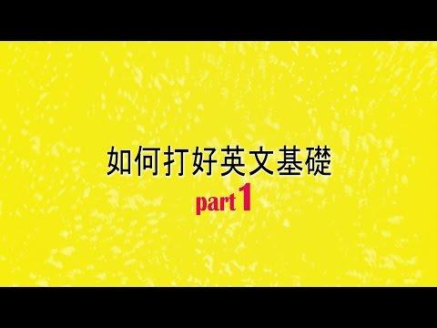 如何打好英文基礎 part1/3
