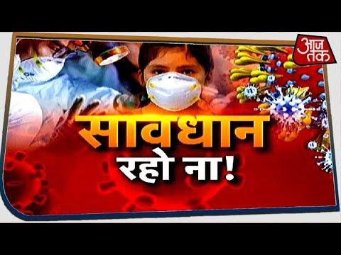 CoronaVirus से जंग में जो दुनिया नहीं कर पाई, वो भारत ने कर दिखाया । Visesh AajTak