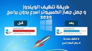 طريقة تنظيف الويندوز و جعل جهاز الكمبيوتر اسرع بدون برامج 2020 screenshot 5