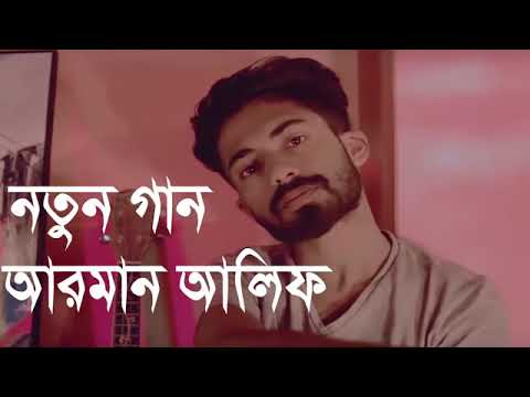 বলবনা-তুই-অপরাধী-bolbo-na-tui-oporadhi-bangla-new-song-arman-alif-official-song