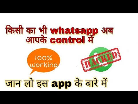 how to hack whatsapp || how to access someone whatsapp|| 100% working app trick|| 2018