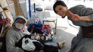 ジャズシンガー中島紅音が新橋SL広場最後の靴磨き中村幸子さんに捧げる...