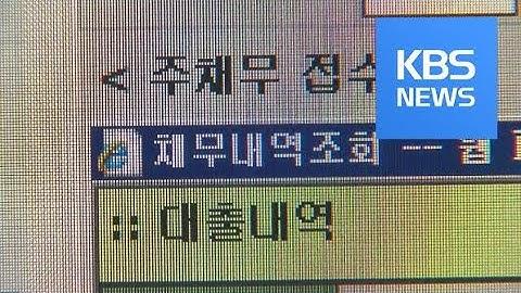 """몰라서 못 하는 '장기소액 빚 탕감'…""""찾아서 갚아준다"""" / KBS뉴스(News)"""