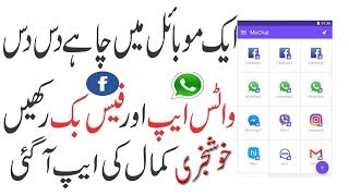 Best app for unlimited Whatsapp and Facebook accounts in android Device 2018 Urdu/Hindi