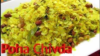 "Best Breakfast-- Diwali Special- How to make "" Poha Chivda "" (पोहा चिवड़ा कैसे बनाये)"