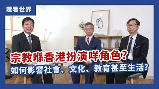 Publication Date: 2020-09-18 | Video Title: 【宗教@香港】扮演咩角色?如何影響社會、文化、教育甚至生活?