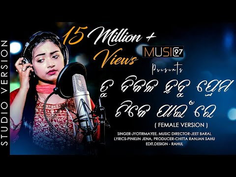 Tu Bikala Habu Prema Pain Female Version _odia New Sad Song 2020_jyotirmayee Nayak