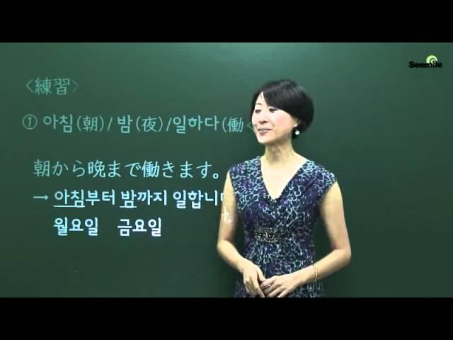[SEEMILE II, 韓国語 基礎文法編] 9.~から ~まで/~でしょう? ~부터(에서) ~까지/~지요?