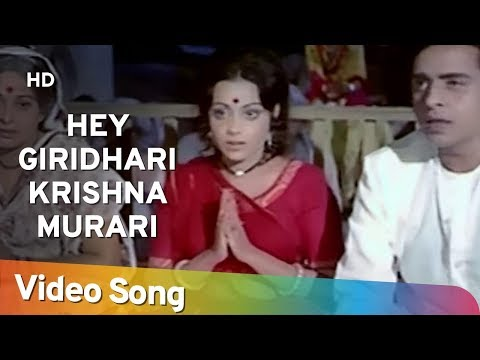 Hey Giridhari Krishna Murari | Vardaan (1974) | Om Prakash | Vinod Mehra | Urmila Bhatt | Meena T.