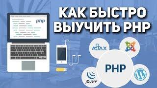 Как быстро выучить PHP
