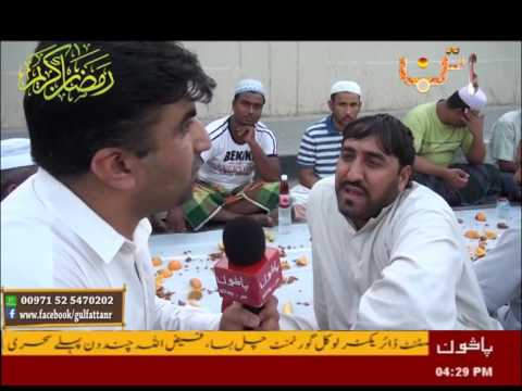Pasoon News Report. Geco Iftar Party