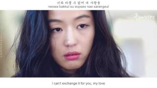 """Gambar cover Lyn - Love Story w/ lyrics (from """"Legend of the Blue Sea"""")"""