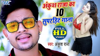 #Ankush Raja के 10 सुपरहिट गाना #Video_jukebox I Bhojpuri Superhit 2020 Bhojpuri Video Song