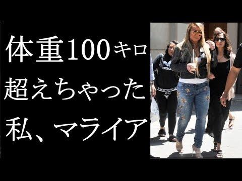 【衝撃】マライア・キャリー とうとう100キロ超えた…!画像あり