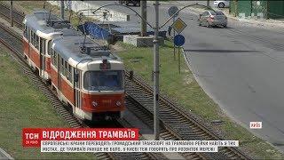 Чи є в столиці перспектива швидкого трамвайного руху, як у Європі