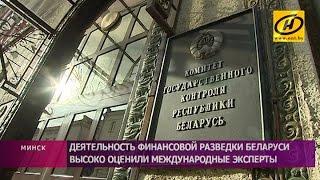 Деятельность финансовой разведки Беларуси высоко оценили международные эксперты(, 2017-03-03T18:37:23.000Z)