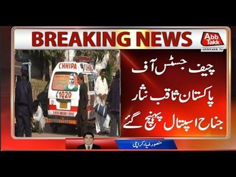CJP Pays Surprise Visits Jinnah Hospital