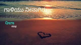 Matthe maleyagidhe Kannada whatsapp status mathe maleyagidhe