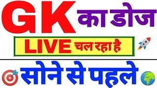 09:00 PM GK/GS/GENERAL AWARENESS for Railway Group-D/SSC GD/ MTS/UPSI/UPSSSC PET/All State Exam etc