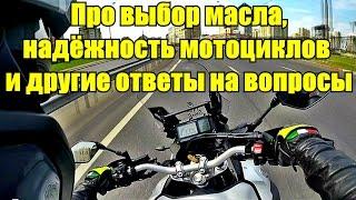 Выбор масла, надежность современных мотоциклов и другие ответы на вопросы(Ответы на ваши вопросы, заданные в комментариях и в нашей группе