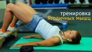 Смотреть видео упражнение для похудения ягодиц видео