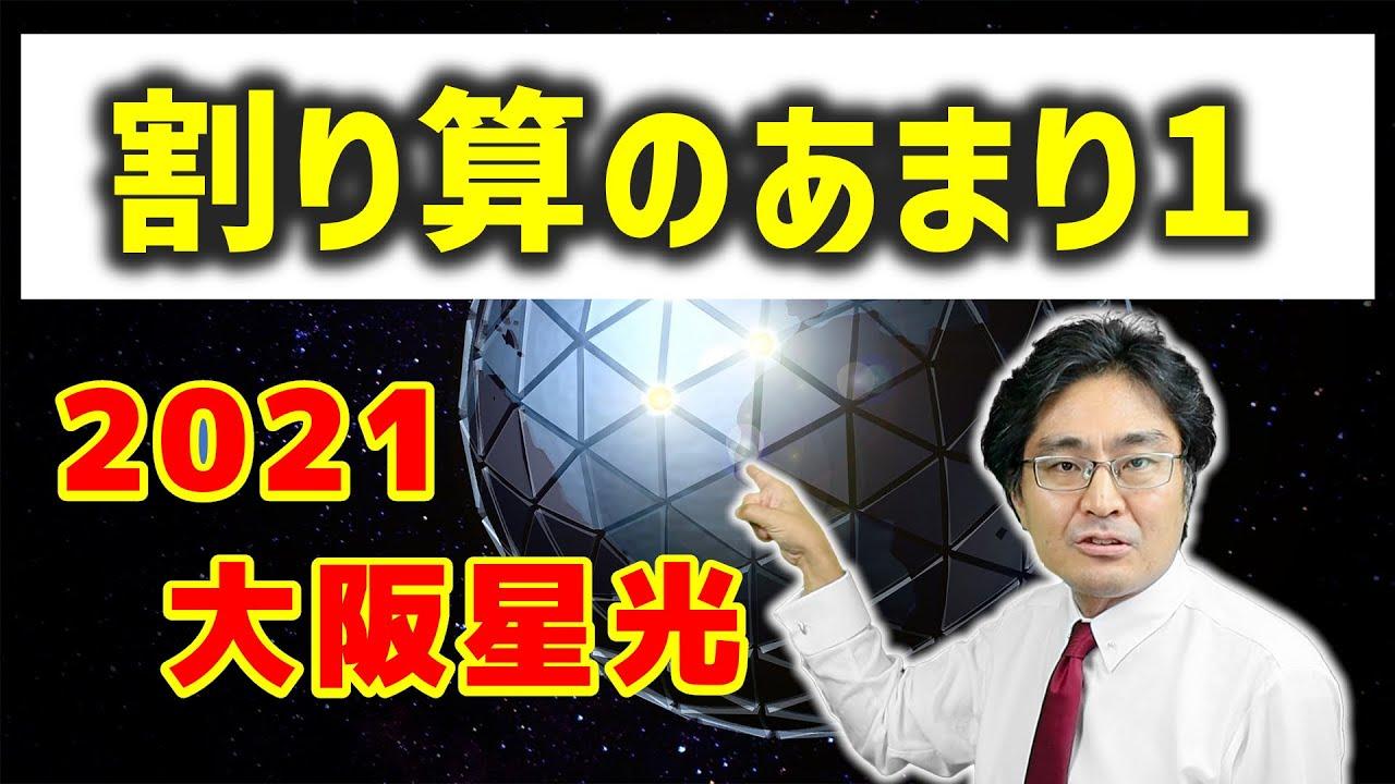 2021大阪星光【中学受験・SPI・公務員試験対策】(割り算の余り1)