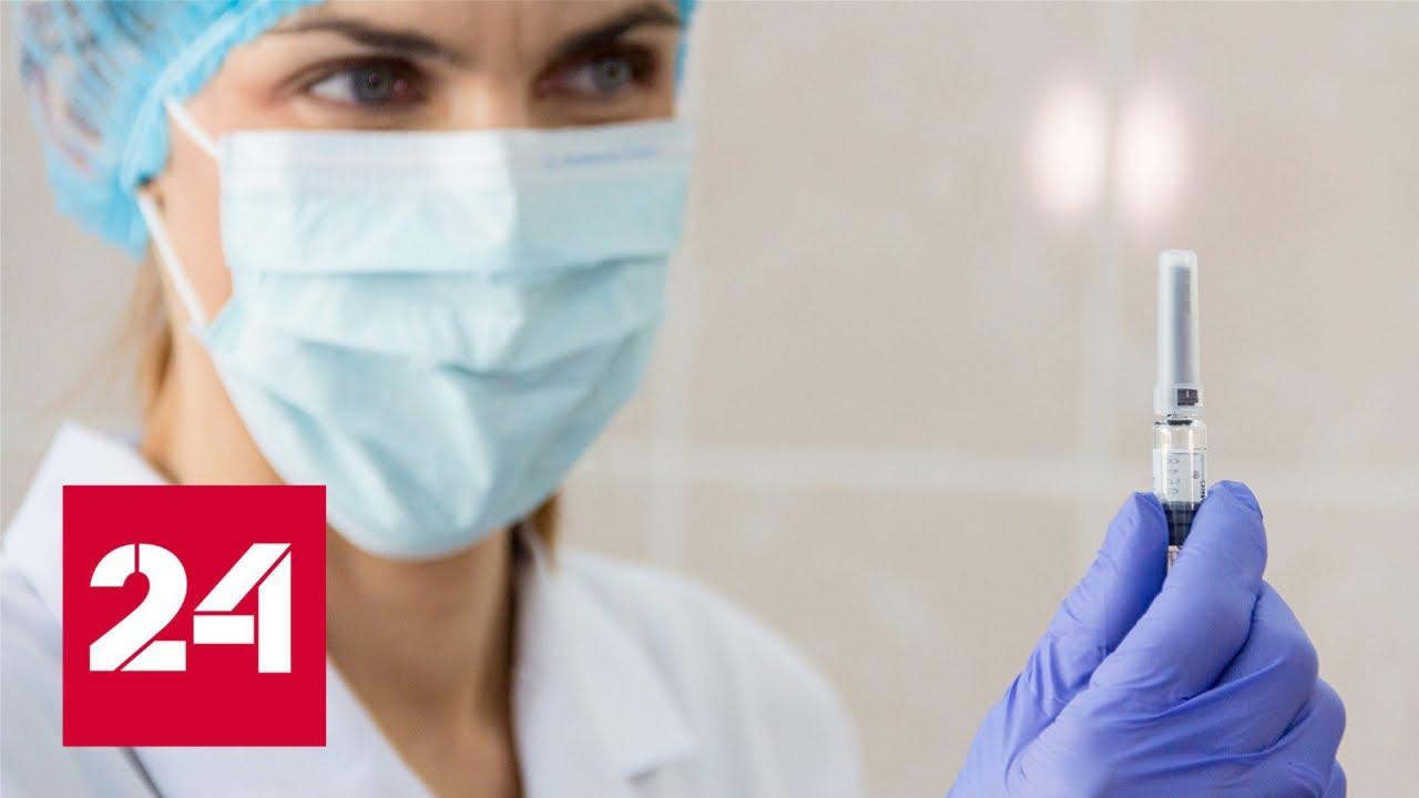 Первая вакцина от коронавируса: почему не нужно бояться прививок - Россия 24