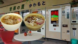 郷愁の味わい ラーメン・うどん自販機 島根 コインレストランかわもと thumbnail