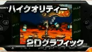Metal Slug XX Sony PSP Trailer - Debut Trailer (Japanese)