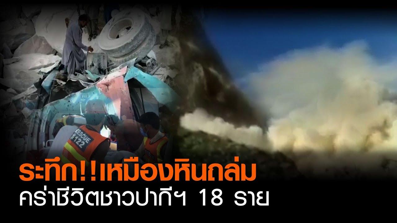ระทึก!! เหมืองหินถล่มดับ คร่าชีวิตชาวปากีฯ 18 ราย | TNNข่าวดึก | 8 ก.ย. 63
