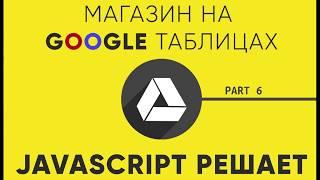 JavaScript магазин на Google Таблицах. Часть 6. Исправляем ошибки